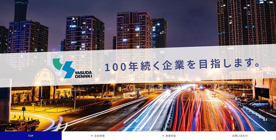 安田電機株式会社コーポレートサイト