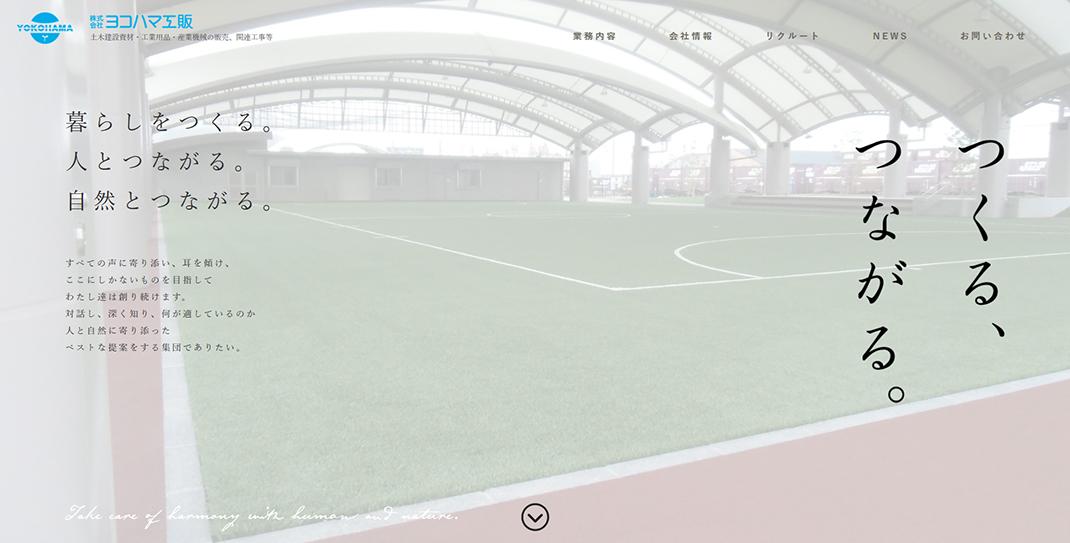 株式会社ヨコハマ工販様コーポレートサイト