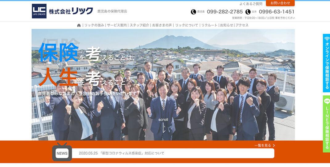 株式会社リック様 コーポレートサイト